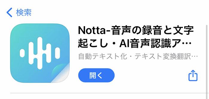 Notta