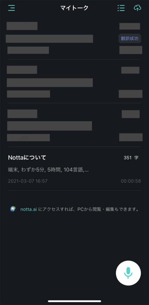 Notta_トップ画面