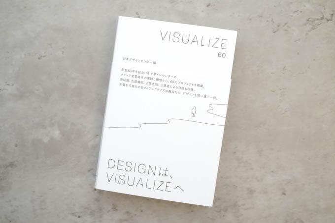 VISUALIZE 60 書籍