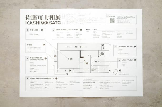 佐藤可士和展マップ1