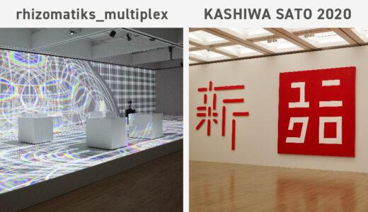 【東京:佐藤可士和展&ライゾマティクス_マルティプレックス】2つの展覧会に行ってきました!
