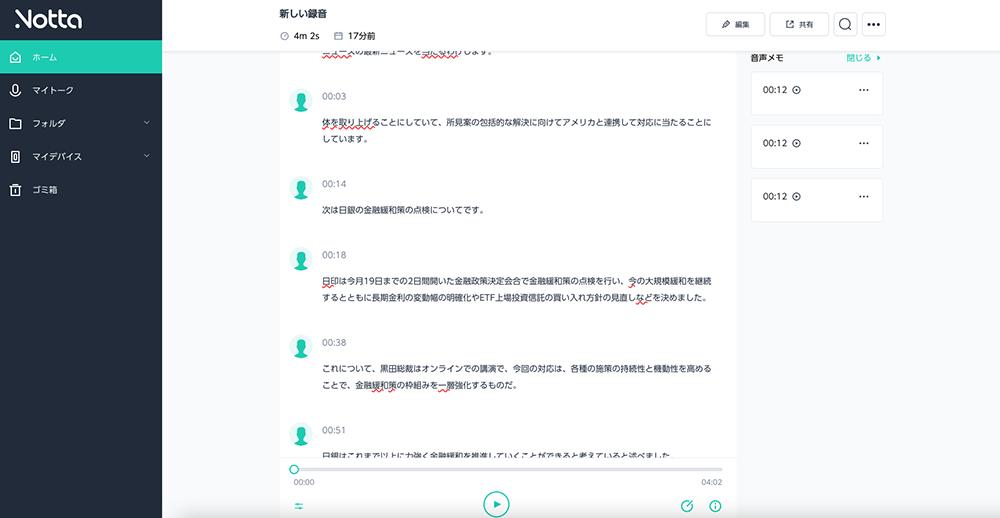Notta_PC画面
