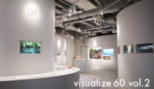 【東京:visualize 60 vol.2】日本を代表するデザイン企業の展覧会に行ってきました!