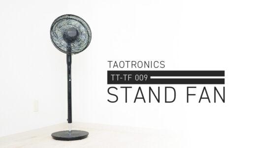 【TAOTRONICS TT-TF009 扇風機 レビュー】DCモーター採用で優れた静音性!コンパクトでスタイリッシュな扇風機。[PR]