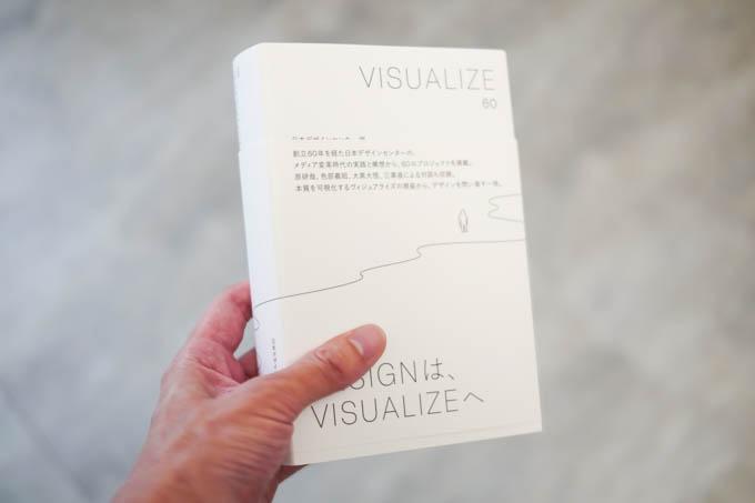 VISUALIZE60