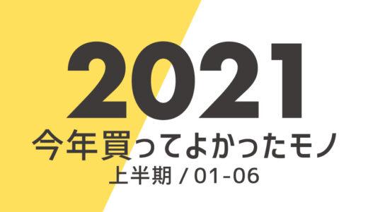 【2021年上半期マイベストバイ!】半年間の総まとめ!今年買ってよかったモノ12選を紹介。