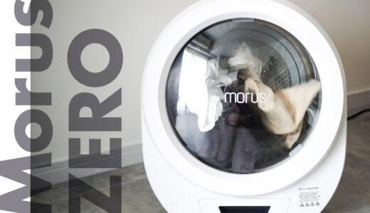 【Morus ZERO レビュー】乾燥・消臭・除菌はお手の物!近未来的なコンパクト乾燥機が便利。[PR]