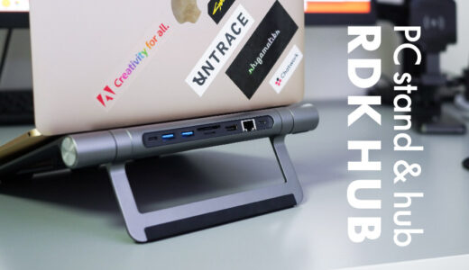 【RDKHUB PCスタンド&ハブ レビュー】ハブとスタンドを分離可能!携帯性にも優れた8wayスタンド。[PR]