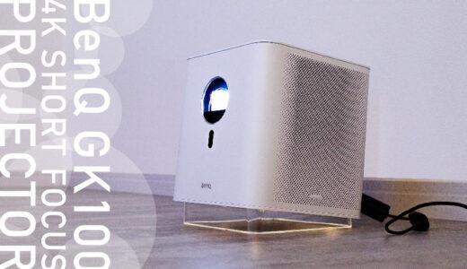 【BenQ GK100 レビュー】ミニマルな4K短焦点プロジェクター!インテリアにも調和する良デザイン。[PR]